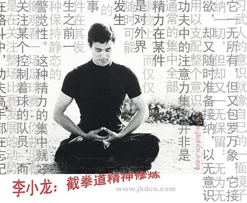 李小龙的哲学《截拳道之道》论禅 - 宝宝醒来了 - 你就是那完美的展现